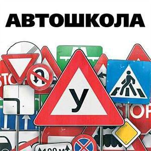 Автошколы Шумерли