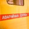 Аварийные службы в Шумерле