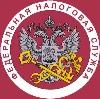 Налоговые инспекции, службы в Шумерле